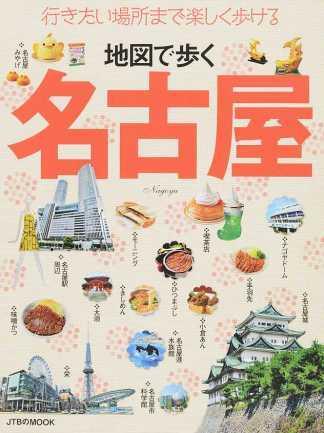 地図で歩く名古屋