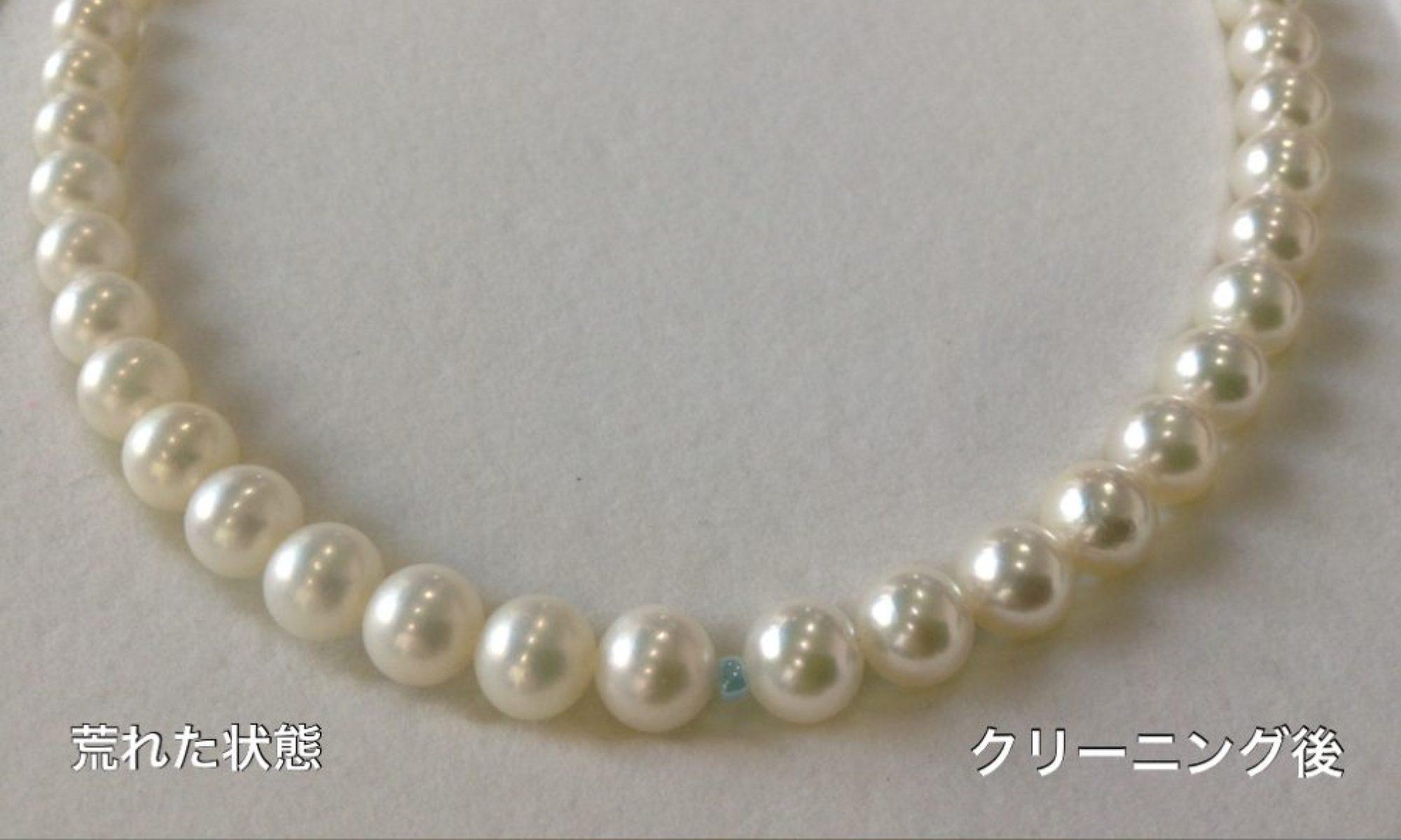 真珠のお手入れ〜②本当のクリーニングのススメ
