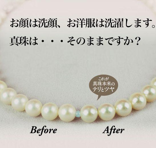 真珠ネックレスクリーニング前と後