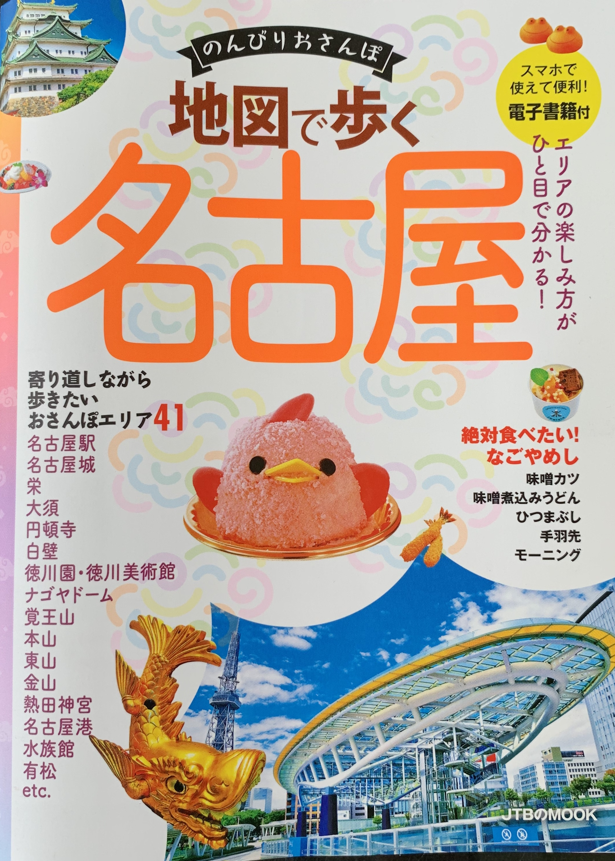 地図で歩く名古屋 本山ページ掲載商品