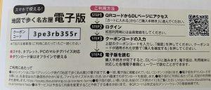 地図で歩く名古屋電子版クーポンコード3pe3rb355r